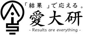 画像に alt 属性が指定されていません。ファイル名: aidaiken_web_logo-1-300x124.jpg